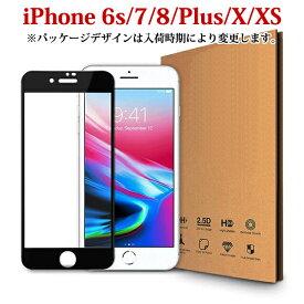 67b56564ea iPhoneXS iPhone8 iphone7 Plus 全面保護 ガラスフィルム iPhone6 iPhone6s Plus ガラス フルカバー  強化ガラス