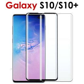 galaxy s10 フィルム ギャラクシーs10 ガラスフィルム カバー galaxy s10+ 保護フィルム【S10 SC-03L SCV41】【S10+ SC-04L SCV42】3D 曲面 液晶保護