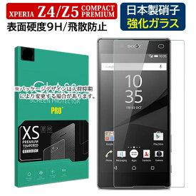 XPERIA Z4 エクスペリア Z5 ガラスフィルム 0.3mm 硬度9H 強化ガラス Z5compact Z5premium 保護フィルム エクスペリア Z5 compact Premium 液晶シール 画面フィルム Z4 (SO-03G/SOV31) Z5 (SO-01H/SOV32) Z5コンパクト (SO-02H) Z5プレミアム (SO-03H)