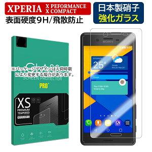 XPERIA X performance エクスペリア X compact ガラスフィルム 0.3mm 硬度9H 強化ガラス Xパフォーマンス 保護フィルム エクスペリア Xコンパクト 液晶シール 画面フィルム X Performance (SO-04H/SOV33) X Compact (