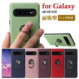 Galaxy s10 s9 s8 リング付き ケース ギャラクシー s10 s9 リングケース Galaxy s8 ハード カバー s9 シリコンケース Galaxy s10(SC-03L SCV41)Galaxy s9(SC-02K SCV38)Galaxy s8(SC-02J SCV36)