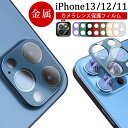 【金属製】iPhone 13 Pro Max カメラフィルム iPhone 12 Pro Max カメラレンズ保護 フィルム iPhone 12 mini カメラカ…