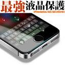 iphone SE SE2 iphone5s ガラスフィルム 第2世代 硬度9H 強化ガラス iPhonese 5s アイフォン5 /iphone5c/iphone ケー…