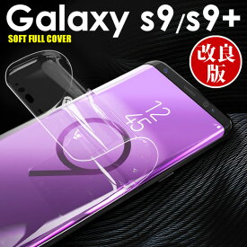 ギャラクシーs9 保護フィルム カバー galaxy s9 フィルム【S9 SC-02K SCV38】【S9+ SC-03K SCV39】3D 曲面 液晶保護 s9+ ソフトフィルム