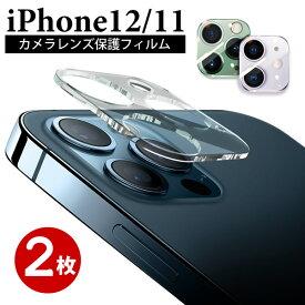 【2枚組】iPhone 12 Pro Max カメラ レンズ 保護フィルム iPhone12mini レンズカバー カメラフィルム iPhone11 Pro Max カメラ フィルム iPhone12 pro max プロマックス レンズカバー iPhone 11 レンズフィルム アイフォン11プロ レンズフィルム