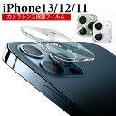 iPhone 13 Pro Max カメラ レンズ 保護フィルム iPhone12 Pro Max カメラ フィルム iPhone13mini iPhone13pro レンズ…