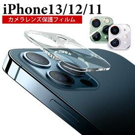 iPhone 13 Pro Max カメラ レンズ 保護フィルム iPhone12 Pro Max カメラ フィルム iPhone13mini iPhone13pro レンズカバー iPhone 12pro レンズフィルム iphone12 カメラフィルム iPhone12mini カメラカバー iPhone11pro iPhone11promax カメラ保護