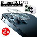 【2枚組】iPhone 13 Pro Max カメラ レンズ 保護フィルム iPhone 12 pro maxレンズカバー iPhone13 カメラフィルム iP…