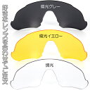 FIJ専用交換レンズ 偏光グレー 偏光イエロー 調光 オリジナル Flight Jacket スポーツサングラス専用
