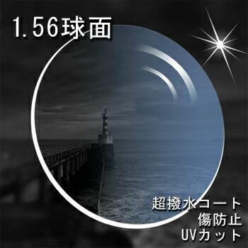【やや薄型】1.56AS球面度付レンズ【当店のフレーム専用】(超撥水コート・傷防止・UVカット)工賃込