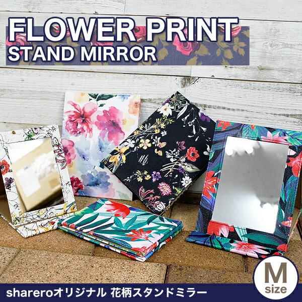 折りたたみ鏡 スタンドミラー Mサイズ 卓上ミラー 花柄 おしゃれ 小型 持ち運び 化粧鏡 メイク鏡 スタンド鏡 メイク かわいい テーブルミラー オシャレ アンティーク shareroオリジナル