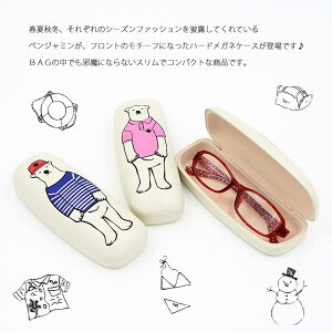白クマベンジャミンのかわいいメガネケースメガネケースかわいいハードハードケース可愛いキャラクター眼鏡ケースめがね白クマ白くまシロクマベンジャミンしろくまおしゃれアニマル