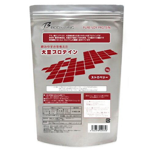 【 ボディウイング 】 ストロベリー 1kg 大豆プロテイン ソイプロテイン BODY WING 送料無料