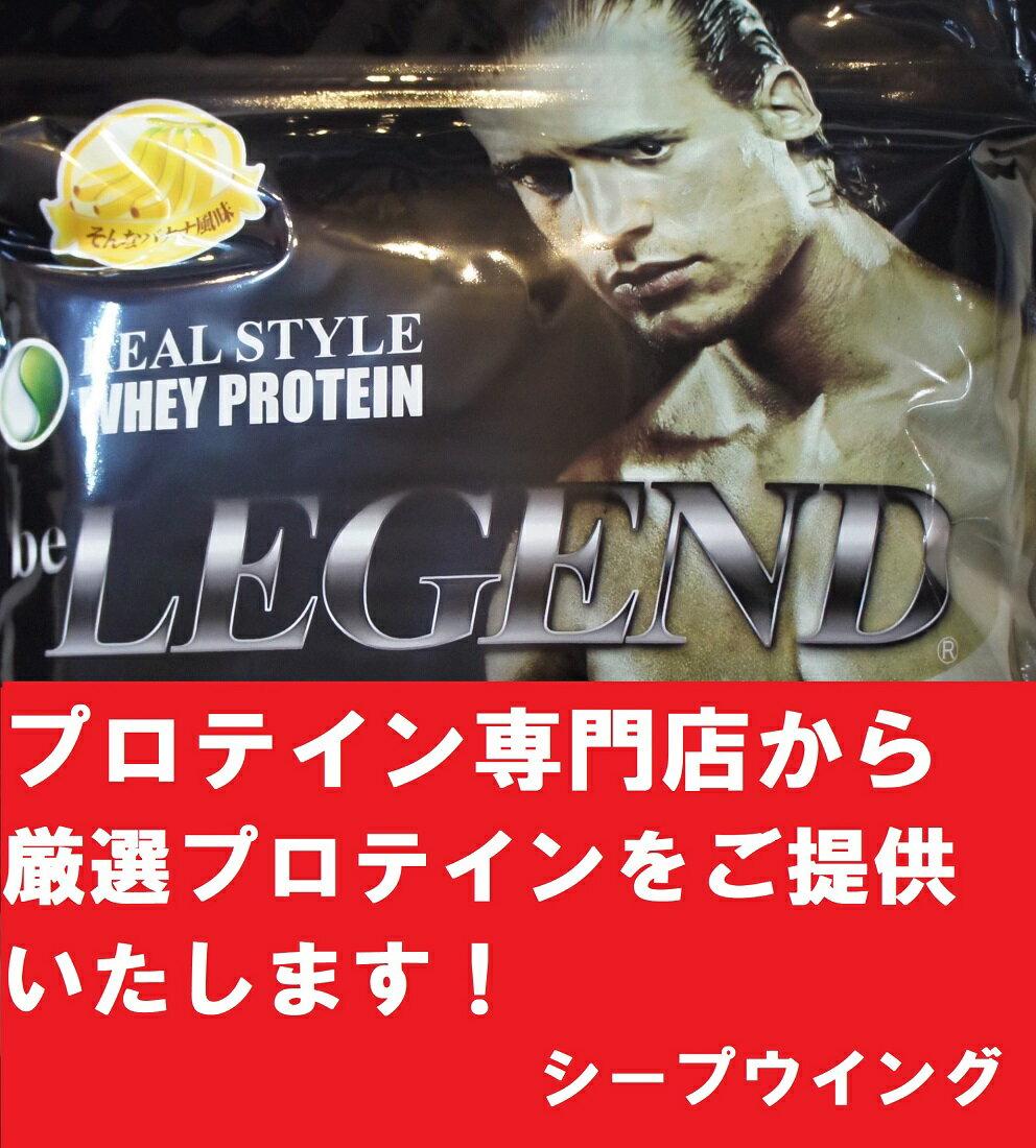 1袋販売【送料無料】ビーレジェンド -be LEGEND- 『そんなバナナ風味』【1Kg×1袋】【高品質ホエイプロテイン】