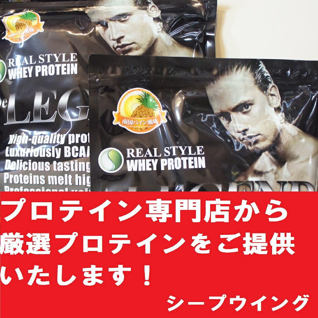 2袋販売【送料無料】ビーレジェンド -be LEGEND- 『南国パイン風味』【1Kg×2袋】【ホエイプロテイン】