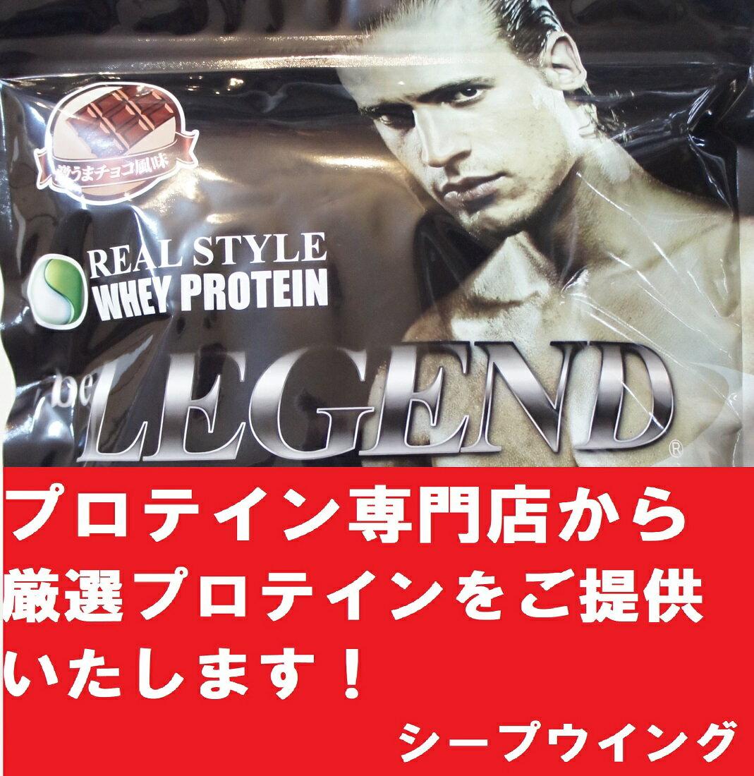 1袋販売【送料無料】ビーレジェンド -be LEGEND- 『激うまチョコ風味』【1Kg×1袋】【高品質ホエイプロテイン】
