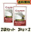 【2袋セット】【送料無料】アルプロン -ALPRON- ホエイプロテイン WPC ストロベリー (3kg×2)【アミノ酸スコア100】