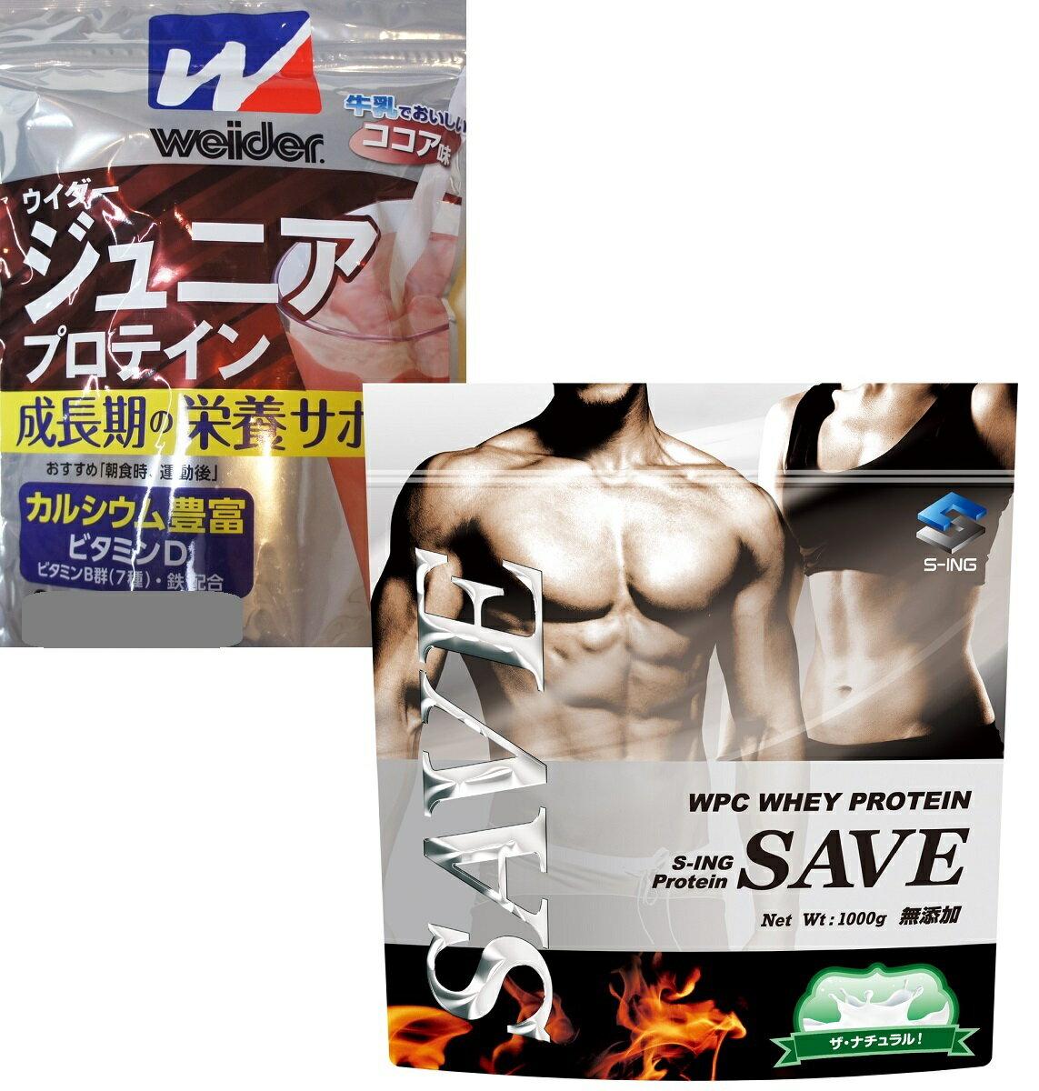 【送料無料】【2袋セット】SAVE プロテイン ザ・ナチュラル!(1kg)+ ウイダー ジュニアプロテイン ココア味 980g森永製菓