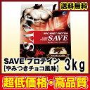 ホエイプロテイン 【送料無料】 SAVE プロテイン やみつきチョコ風味 3kg 美味しいWPC 乳酸菌・バイオペリン・エンザ…