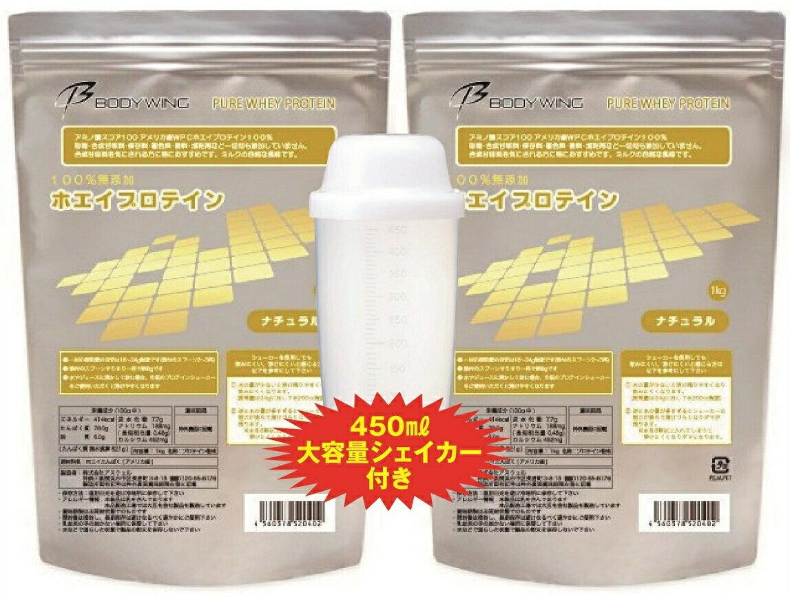 【2袋+シェイカー付】 ボディウイング ボディウィング ホエイプロテイン (ナチュラル) 1kg×2(2kg) BODY WING 送料無料