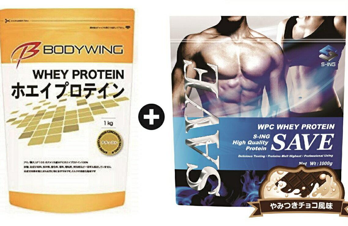 【送料無料】【2袋セット】SAVEプロテイン やみつきチョコ(1kg)+ボディウイング ホエイプロテイン ナチュラル(1kg)
