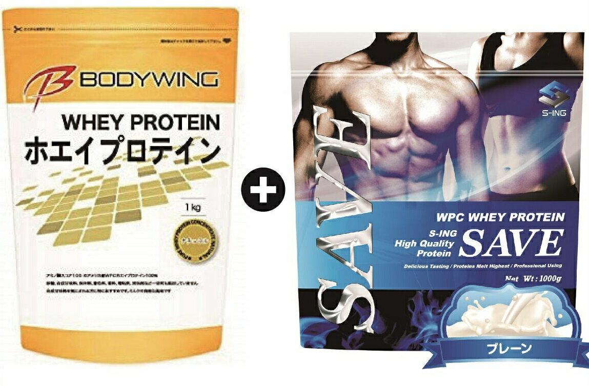 【送料無料】【2袋セット】SAVEプロテイン プレーン(1kg)+ボディウイング ホエイプロテイン ナチュラル(1kg)
