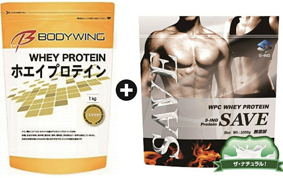 【送料無料】【2袋セット】SAVE プロテイン ザ・ナチュラル!(1kg)+ボディウイング ホエイプロテイン ナチュラル(1kg)