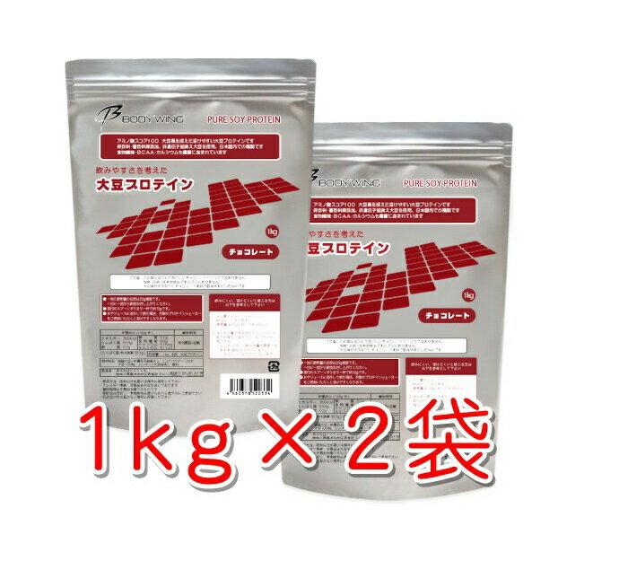 【 ボディウイング 】 2袋 チョコレート 1kg×2 大豆プロテイン ソイプロテイン BODY WING 送料無料