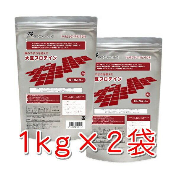 【 ボディウイング 】 2袋 ストロベリー 1kg×2 大豆プロテイン ソイプロテイン BODY WING 送料無料