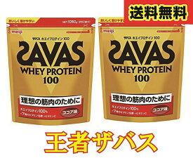 王者プロテイン【2袋(2個)セット】ザバス ホエイプロテイン100 ココア味 1050g 明治 【送料無料】