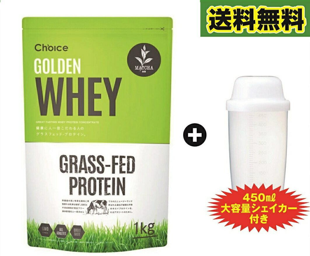 【シェイカー付】Choice【チョイス】グラスフェド・ホエイプロテイン GOLDEN WHEY ゴールデンホエイ 1kg (抹茶)