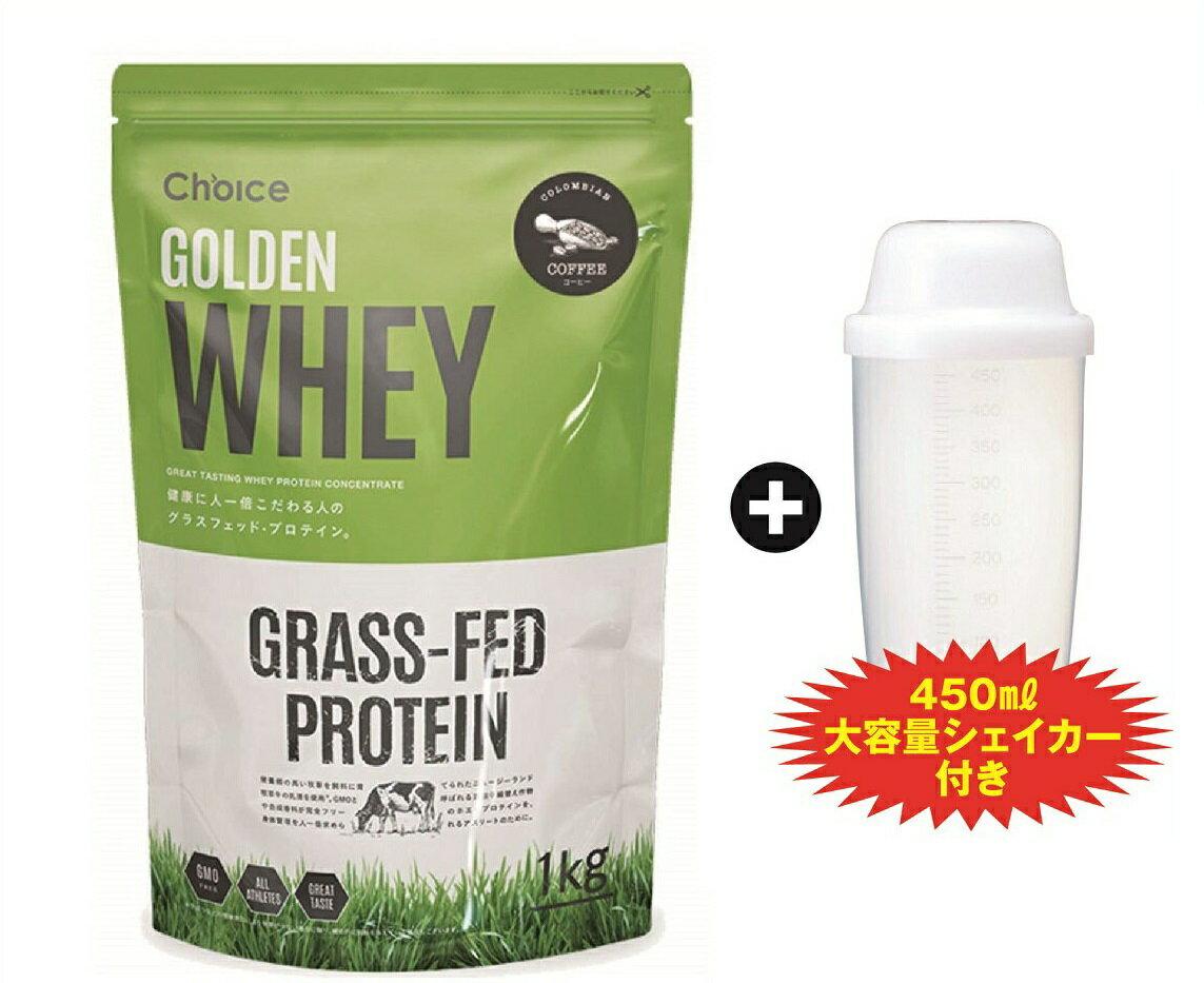 【シェイカー付】Choice【チョイス】グラスフェド・ホエイプロテイン GOLDEN WHEY ゴールデンホエイ 1kg (コーヒー)