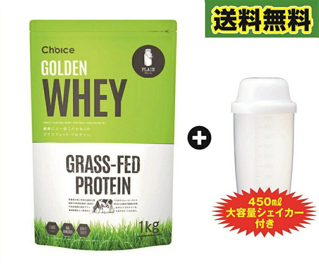 【シェイカー付】Choice【チョイス】グラスフェド・ホエイプロテイン GOLDEN WHEY ゴールデンホエイ 1kg (プレーン)