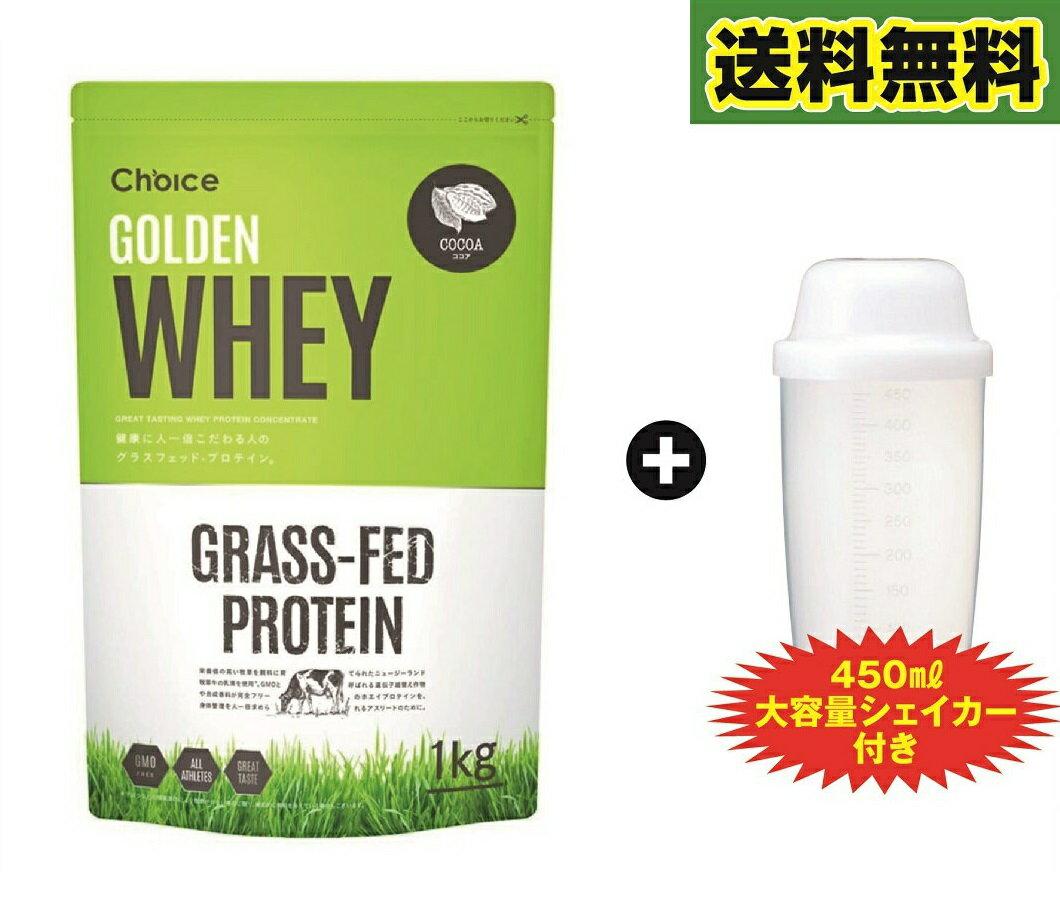 【シェイカー付】Choice【チョイス】グラスフェド・ホエイプロテイン GOLDEN WHEY ゴールデンホエイ 1kg (ココア)