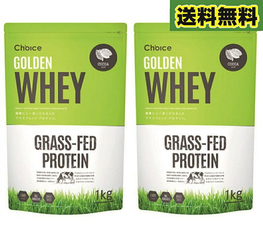 【2袋販売】Choice【チョイス】グラスフェド・ホエイプロテイン GOLDEN WHEY ゴールデンホエイ 1kg (ココア)