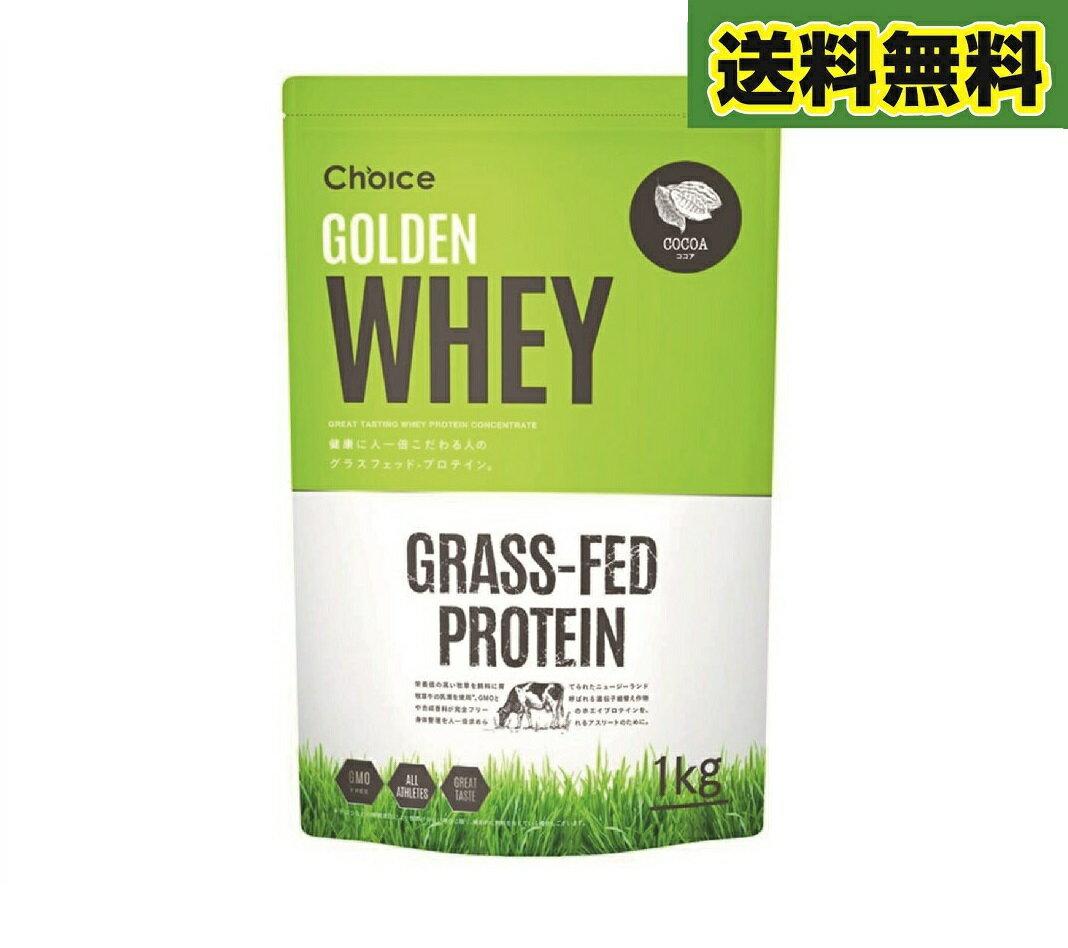 Choice【チョイス】グラスフェド・ホエイプロテイン GOLDEN WHEY ゴールデンホエイ 1kg (ココア)