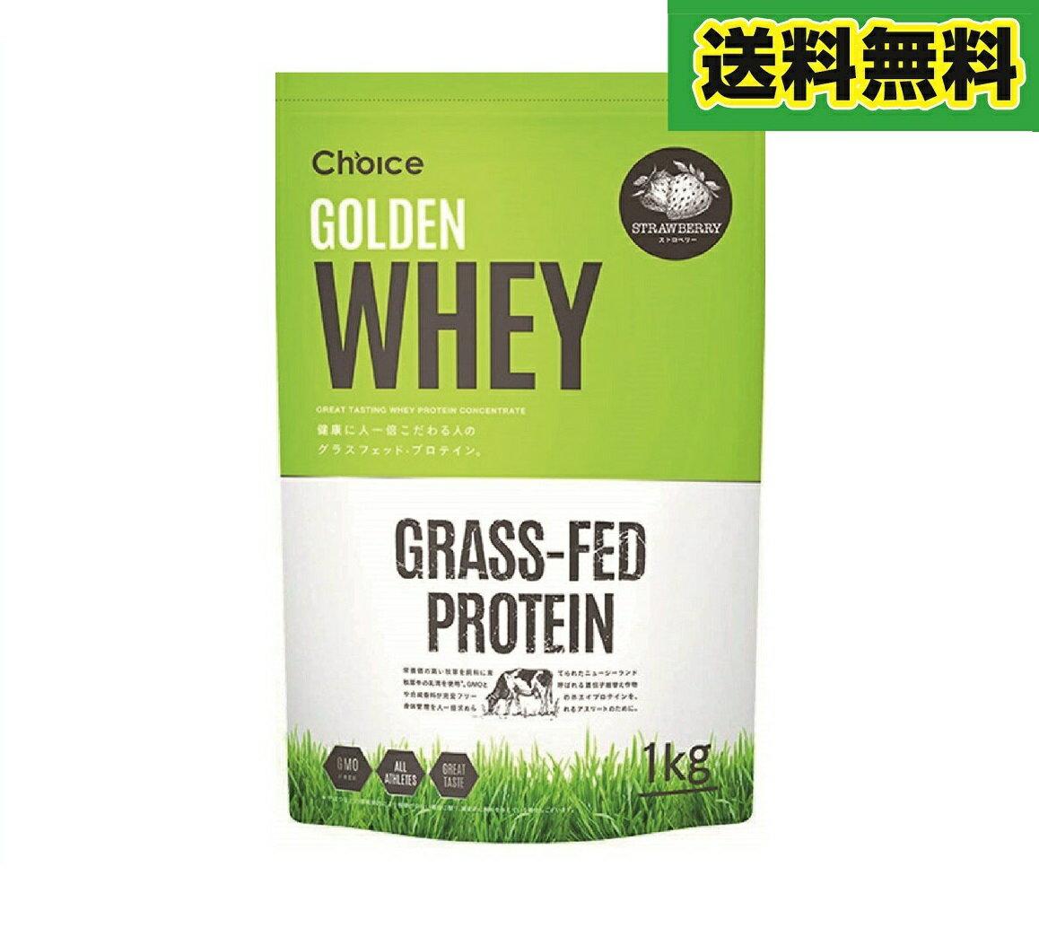 Choice【チョイス】グラスフェド・ホエイプロテイン GOLDEN WHEY ゴールデンホエイ 1kg (ストロベリー)