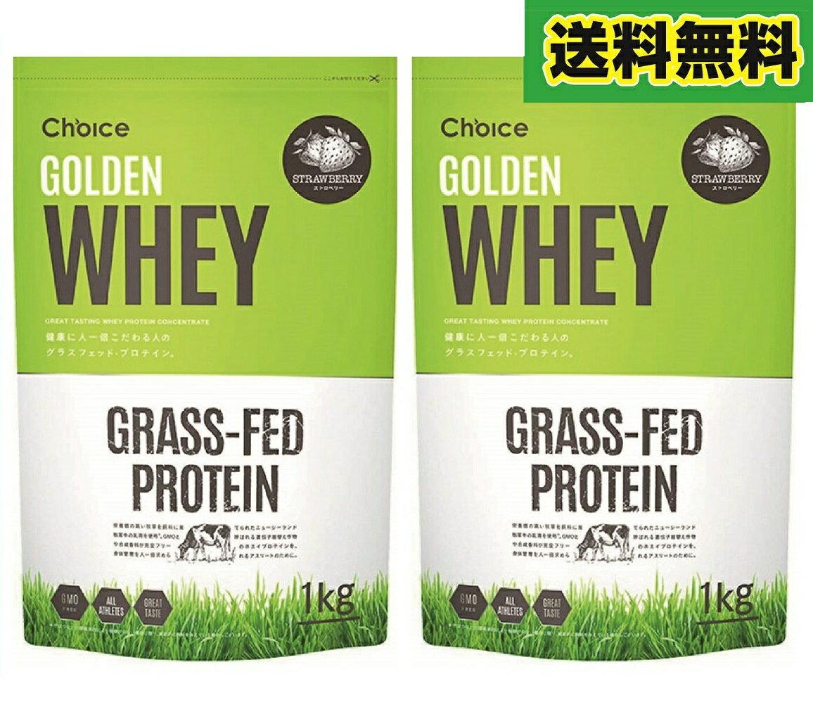 【2袋販売】Choice【チョイス】グラスフェド・ホエイプロテイン GOLDEN WHEY ゴールデンホエイ 1kg (ストロベリー)