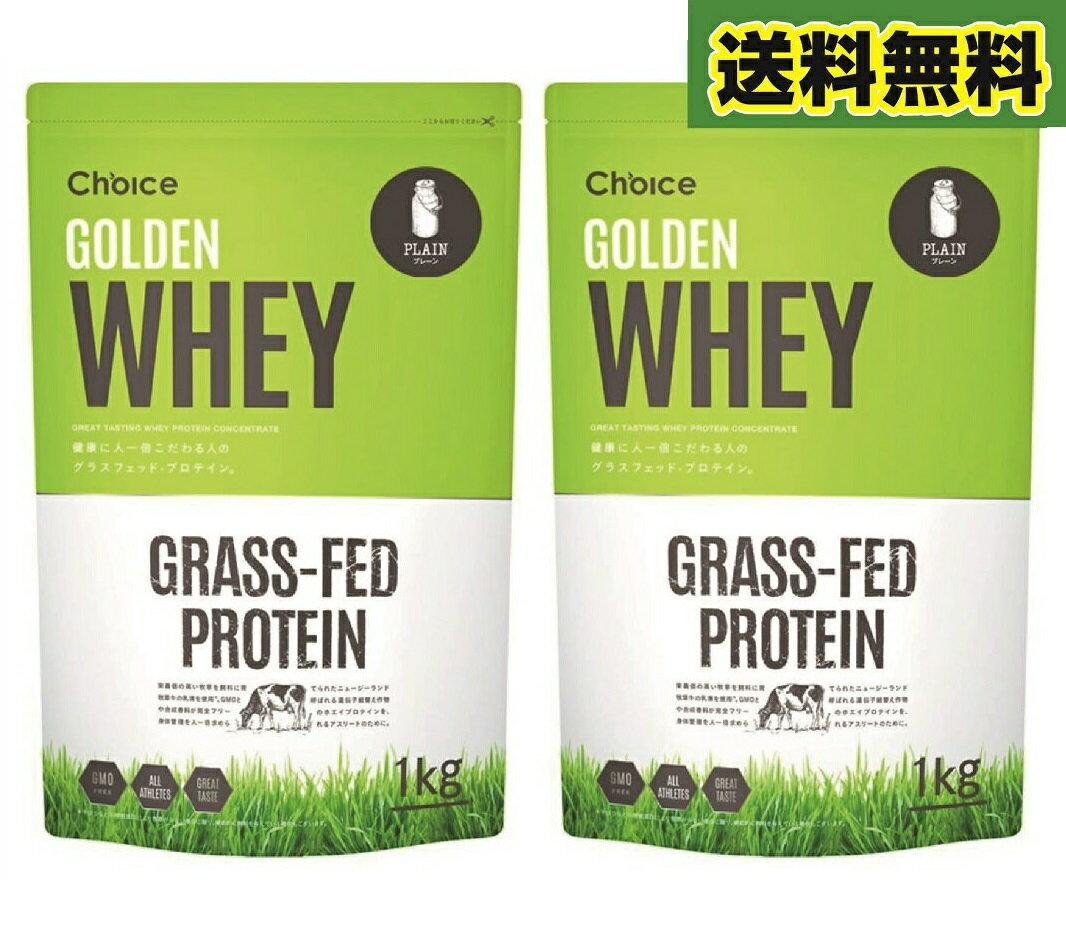 【2袋販売】Choice【チョイス】グラスフェド・ホエイプロテイン GOLDEN WHEY ゴールデンホエイ 1kg (プレーン)