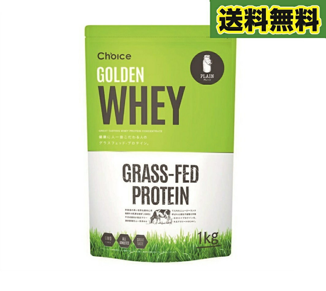 Choice【チョイス】グラスフェド・ホエイプロテイン GOLDEN WHEY ゴールデンホエイ 1kg (プレーン)