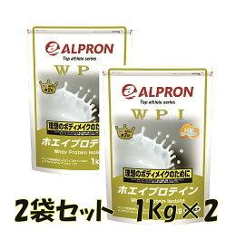 【2袋セット】【送料無料】アルプロン -ALPRON- ホエイプロテイン WPI レモンヨーグルト (1kg)【アミノ酸スコア100】