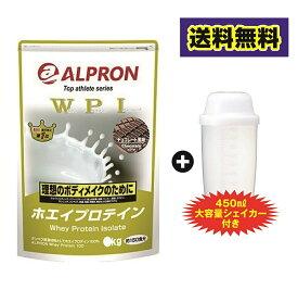 【シェイカー付】【送料無料】アルプロン -ALPRON- ホエイプロテイン WPI チョコレート (3kg)【アミノ酸スコア100】