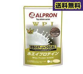 【送料無料】アルプロン -ALPRON- ホエイプロテイン WPI チョコレート (1kg)【アミノ酸スコア100】