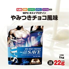 ホエイプロテイン 1kg チョコ 送料無料 激安 SAVEプロテイン やみつきチョコ風味 WPC 乳酸菌 バイオペリン エンザミン酵素配合 【レビューを書くと300円引き クーポン 配布】
