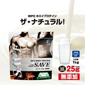 無添加 激安 ホエイプロテイン【送料無料】 【シェイカー付】SAVE プロテイン ザ・ナチュラル! 1kg WPC