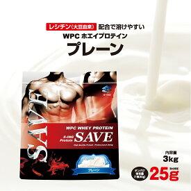 激安 ホエイプロテイン 3kg 【送料無料】 SAVEプロテイン プレーン WPC 人口甘味料・香料 無添加
