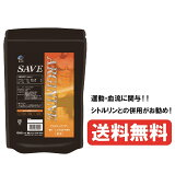 SAVEBCAAパウダー(500g)国産【代引不可】メール便発送【送料無料】