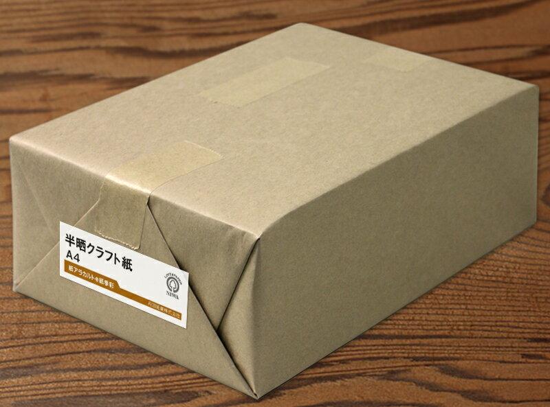 半晒クラフト紙オリンパス<65kg>B4 2250枚【当日発送可】【サイズ変更可】