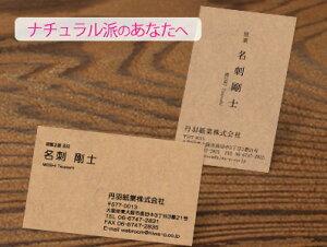 クラフト紙名刺印刷 名刺作成 片面モノクロ 追加/リピート変更なし 100枚 【楽ギフ_名入れ】