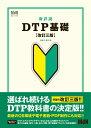 新解説 DTP基礎【改定三版】【送料無料】(エムディエヌ)